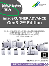 imageRUNNER ADVANCE Gen3 2nd Edition